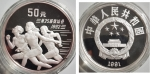 50 Yuan China 1992 Olympia 5 Oz 999er Silber PP